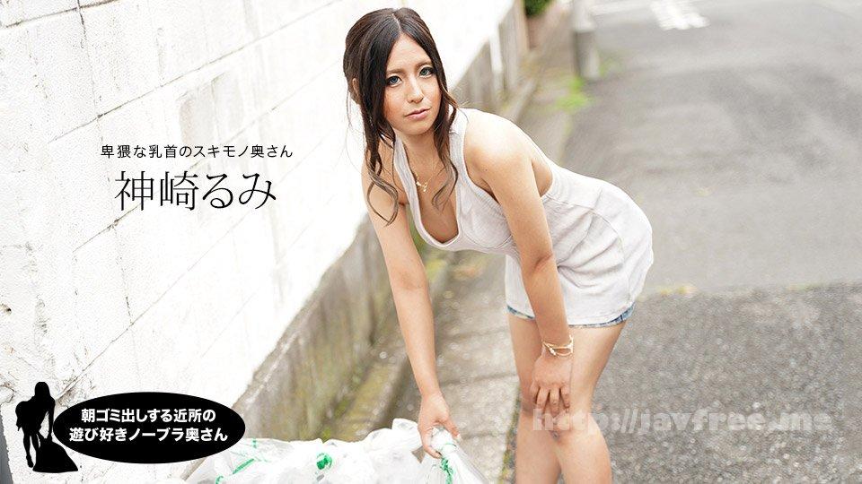 一本道 011220_959 朝ゴミ出しする近所の遊び好き隣のノーブラ奥さん 神崎るみ
