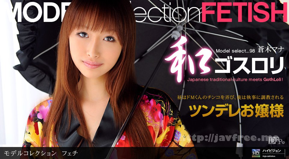 一本道 012211_014 Model Collection select…98 フェチ