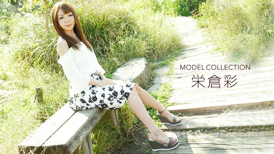一本道 012419_802 モデルコレクション 栄倉彩 - image 012419_802-1pon on https://javfree.me
