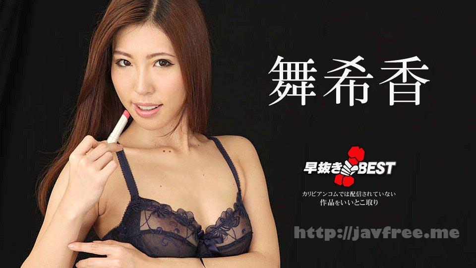 カリビアンコム 012920-001 早抜き 舞希香BEST 舞希香 – 無修正動画