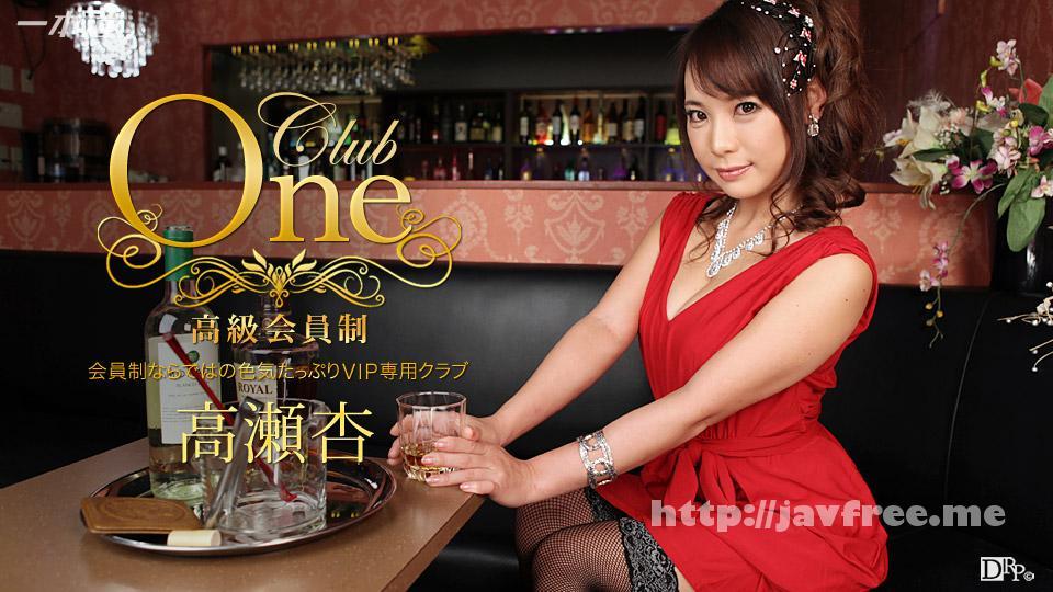 一本道 013016_236 CLUB ONE 高瀬杏 - image 013016_236-1pon on https://javfree.me