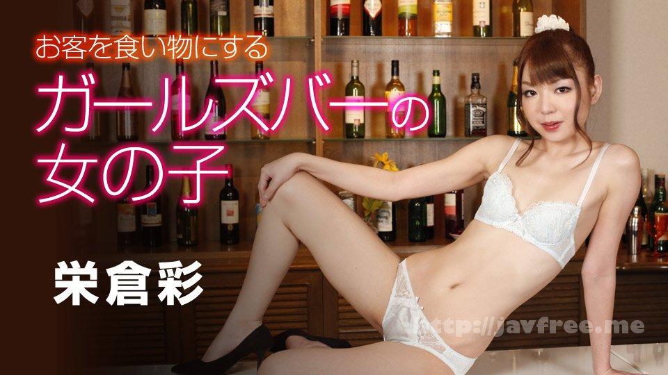 カリビアンコム 020219-852 お客を食い物にするガールズバーの女の子 栄倉彩 – 無修正動画