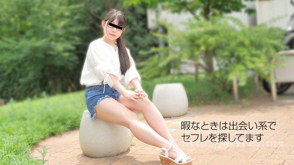 天然むすめ 022119_01 出会い系で知り合った娘をハメちゃった 森下かりん