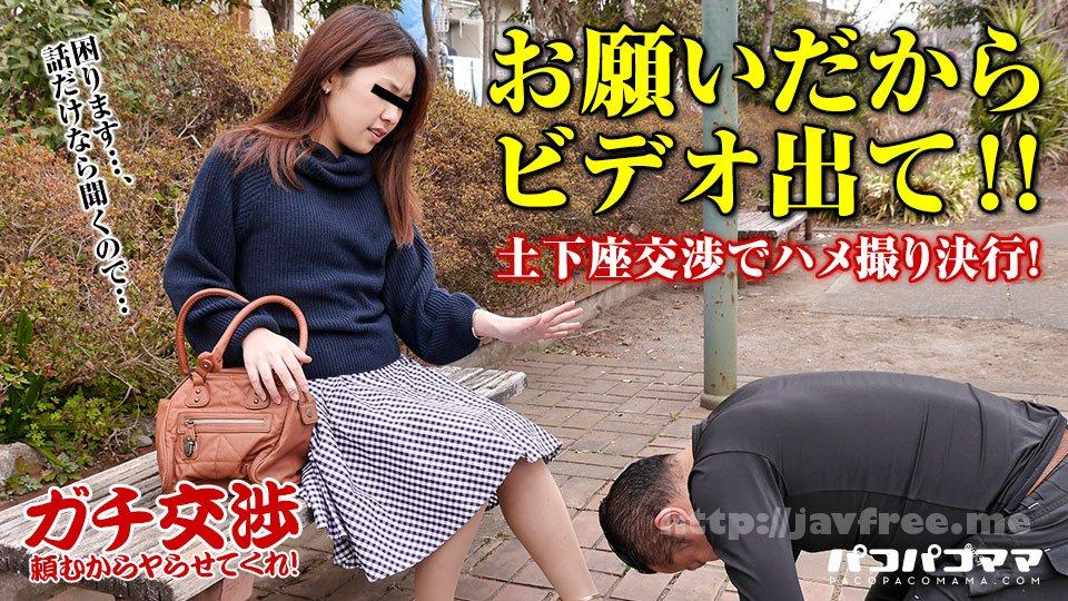 カリビアンコム プレミアム 022818_001 ガチ交渉 24 〜隠れエロな人妻〜