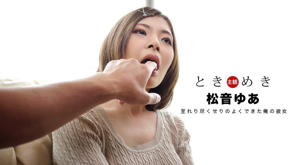 [HD][BF-535] 某地方局'○○'TV勤務 本物アナウンサーAVデビュー! 大橋愛菜 - image 030618_654-1pon on http://javcc.com