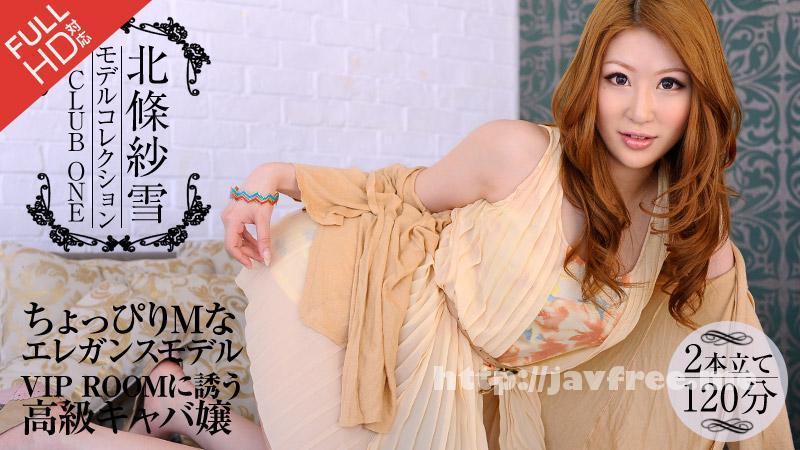 カリビアンコム プレミアム 030714_786 北條紗雪 モデルコレクション+CLUB ONE