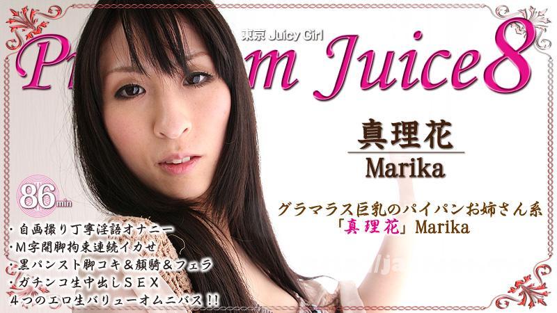 カリビアンコム プレミアム 032114 797 Premium Juice 8 真理花 カリビアンコム プレミアム caribpr