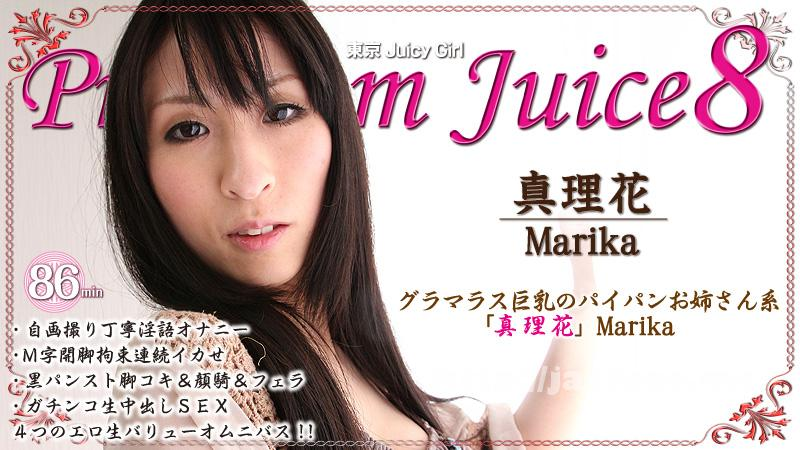 カリビアンコム プレミアム 032114_797 Premium Juice 8
