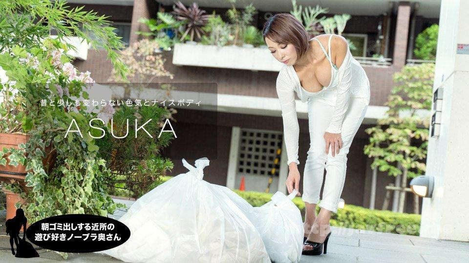 一本道 033120_993 朝ゴミ出しする近所の遊び好きノーブラ奥さん ASUKA