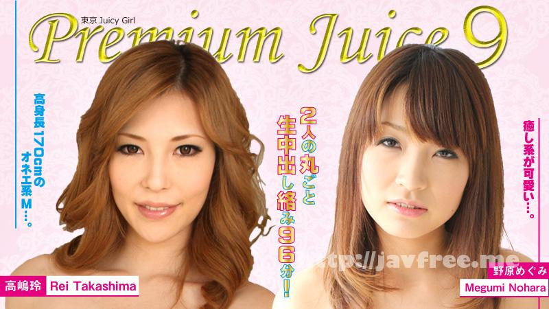 カリビアンコム プレミアム 041814 820 Premium Juice 9 高嶋玲 野原めぐみ カリビアンコム プレミアム caribpr