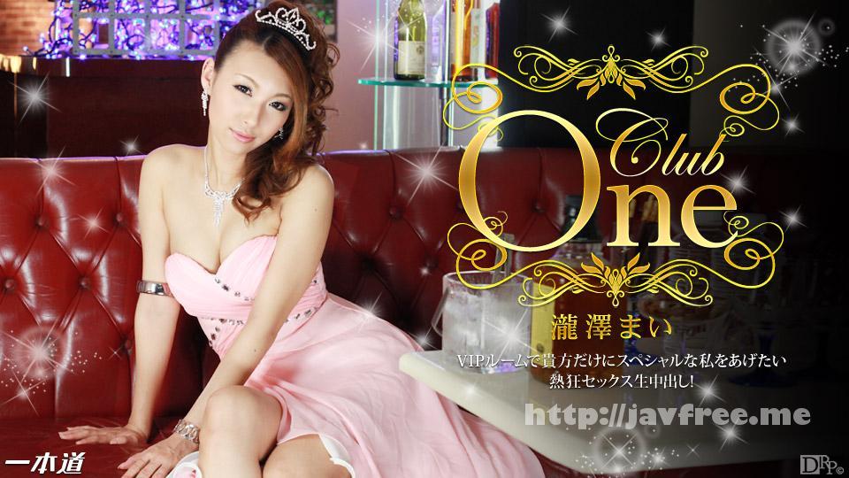 一本道 042214_794 瀧澤まい 「CLUB ONE 瀧澤まい」 - image 042214_794-1pon on https://javfree.me