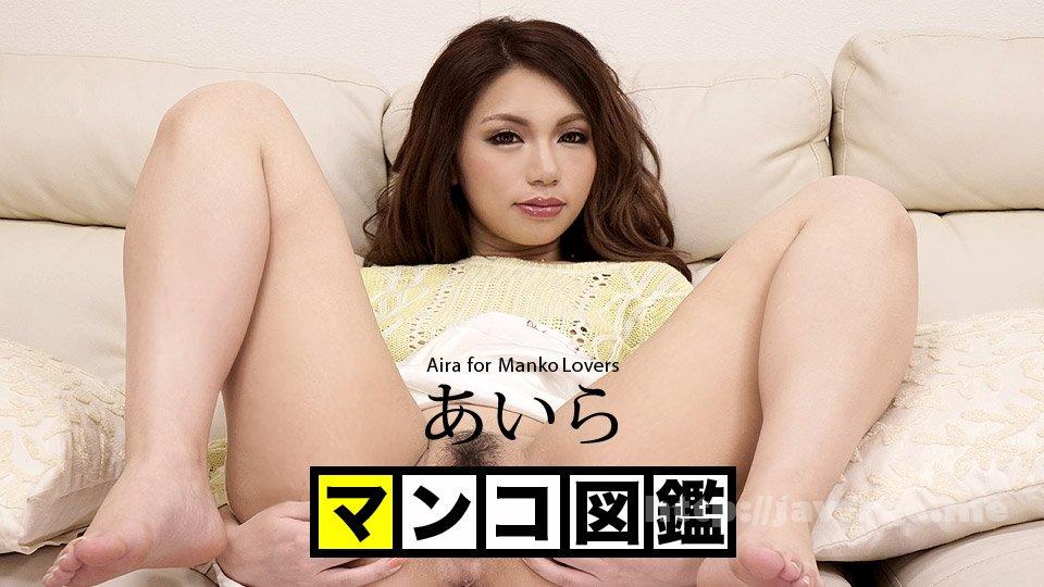 カリビアンコム 042419-902 マンコ図鑑 あいら あいら – 無修正動画