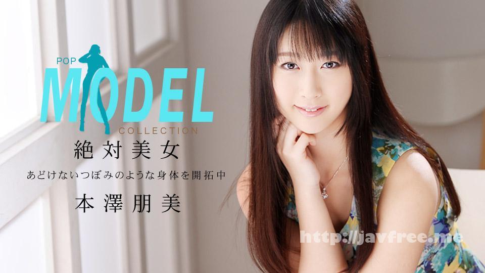 一本道 042514_796「モデルコレクション ポップ 本澤朋美」 - image 042514_796-1pon on https://javfree.me