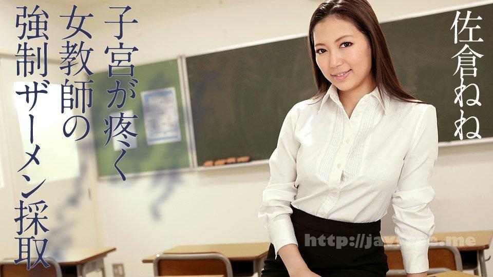 カリビアンコム 042520-001 子宮が疼く女教師の強制ザーメン採取 佐倉ねね – 無修正動画