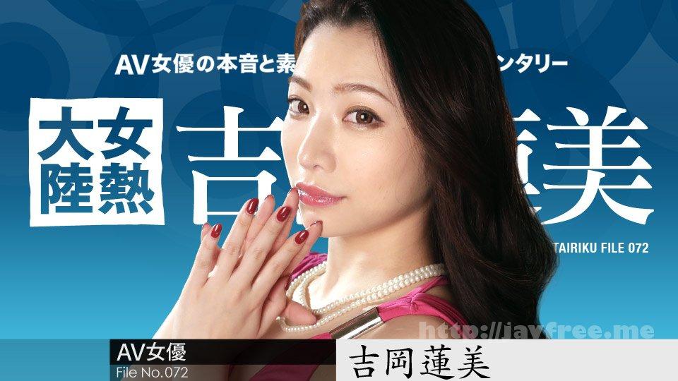 カリビアンコム 042619-903 女熱大陸 File.072 吉岡蓮美 – 無修正動画