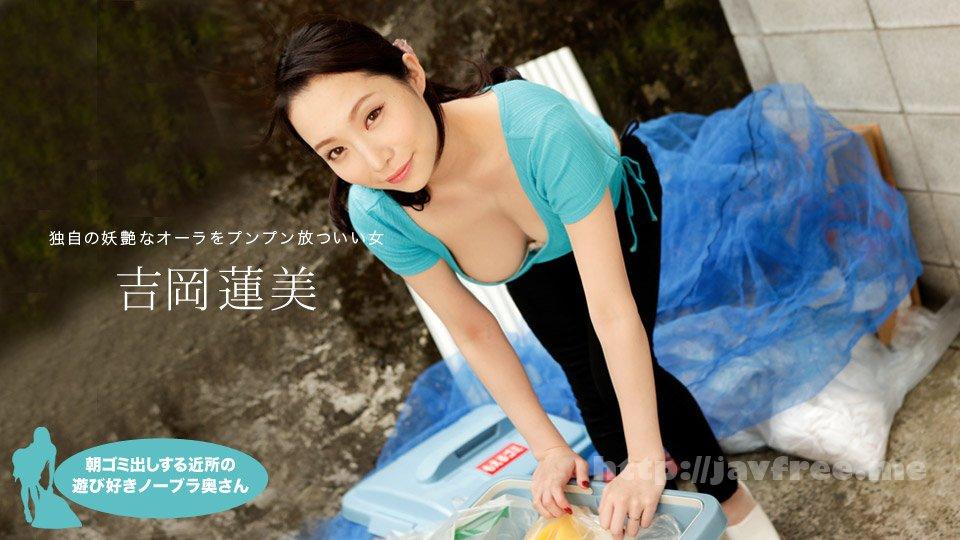 一本道 042620_001 朝ゴミ出しする近所の遊び好きノーブラ奥さん 吉岡蓮美