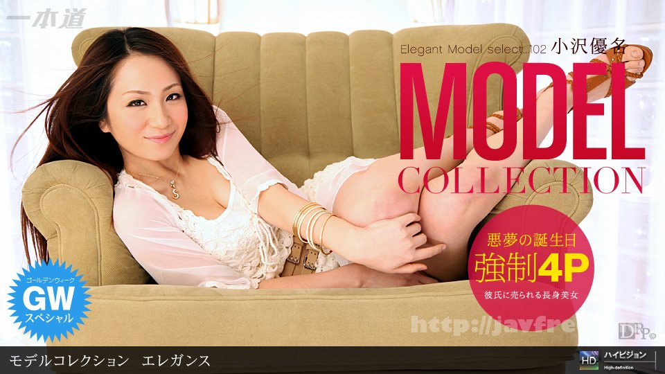 一本道 042911_083 Model Collection select...102 エレガンス - image 042911_083-1pon on https://javfree.me