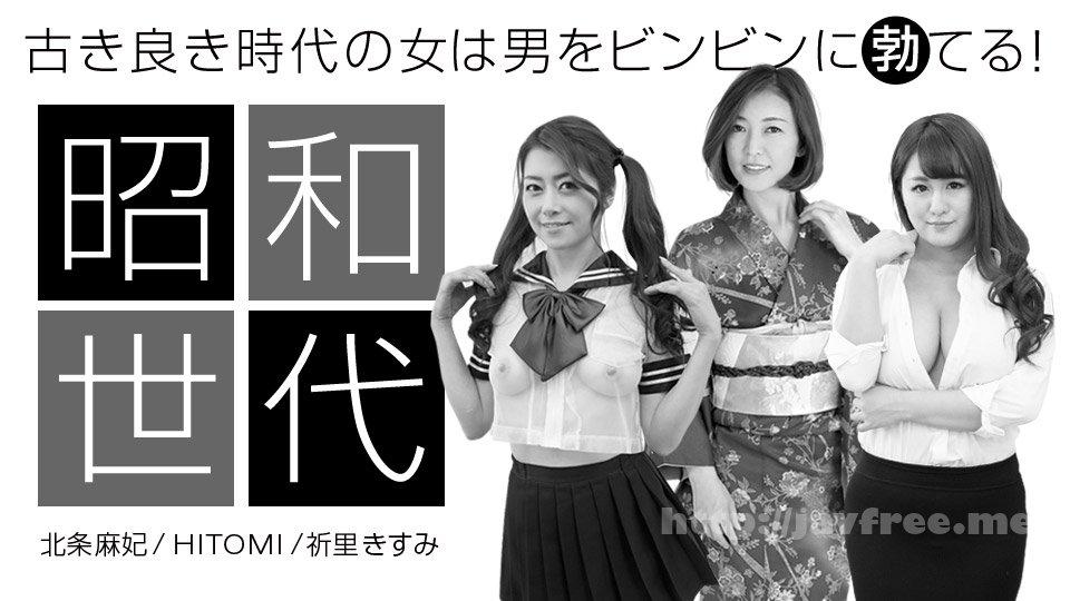 一本道 042920_001 昭和の香り漂う女スペシャル版