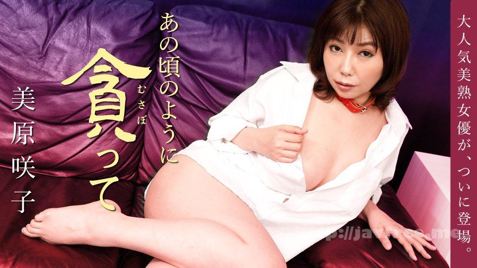 Heyzo 1723 弄ばれる童顔女教師 - image 043018-652-carib on http://javcc.com