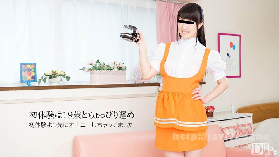 天然むすめ 050417_01 ファミレスの衣装でハメられました 咲田凛