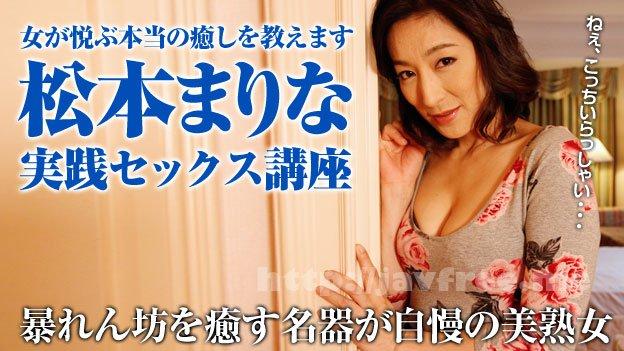 カリビアンコム プレミアム 051017_002 松本まりなが丁寧に教える実践セックス講座