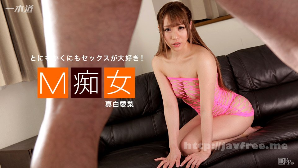 一本道 052017_529 M痴女 真白愛梨 - image 052017_529-1pon on https://javfree.me