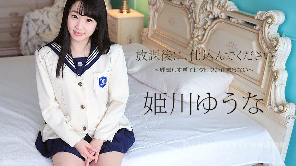 Tokyo Hot n1238 Gカップ美少女完全嬲姦【後編】 - image 052317-433-carib on http://javcc.com