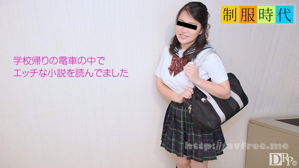 天然むすめ 052517_01 制服時代 〜エロ小説をよく読んでました〜 新井ゆり