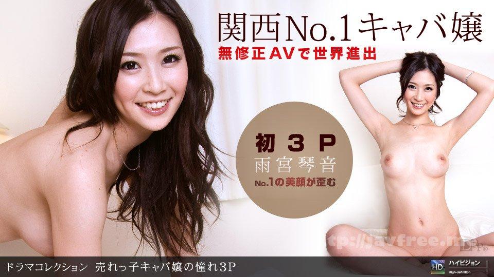一本道 060211_106 売れっ子キャバ嬢の憧れ3P - image 060211_106-1pon on https://javfree.me