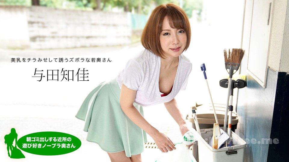 一本道 060521_001 朝ゴミ出しする近所の遊び好きノーブラ奥さん 与田知佳
