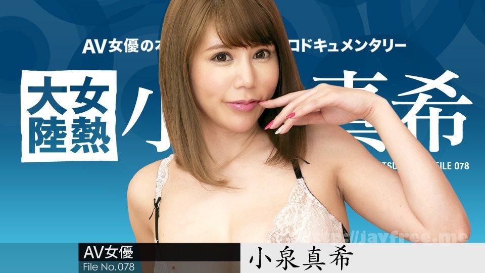 Tokyo Hot kb1623 Go Hunting! Extra Edition--- Yuki Minekawa - image 061320-001-carib on https://javfree.me