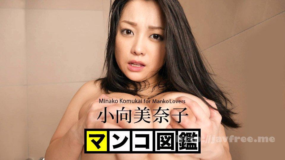 カリビアンコム 061919-944 マンコ図鑑 小向美奈子 小向美奈子 – 無修正動画