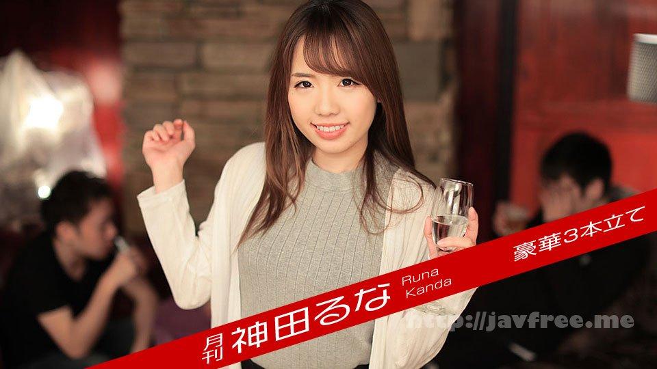 カリビアンコム プレミアム 062119_003 月刊 神田るな