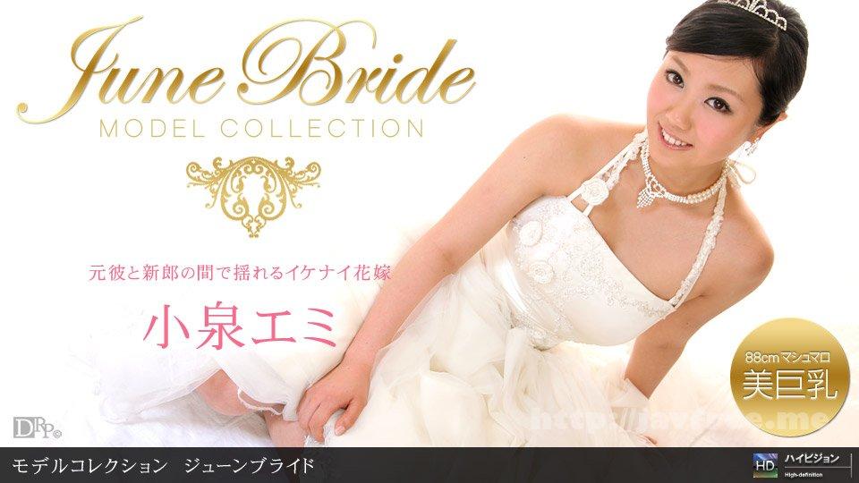 一本道 062510_864 Model Collection select…91 ジューンブライド
