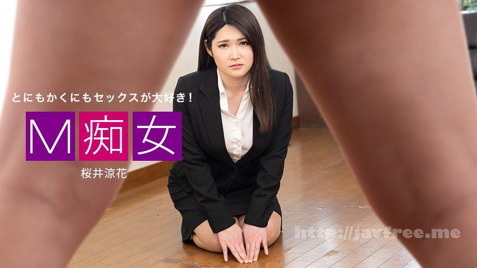 一本道 062520_001 M痴女 桜井涼花