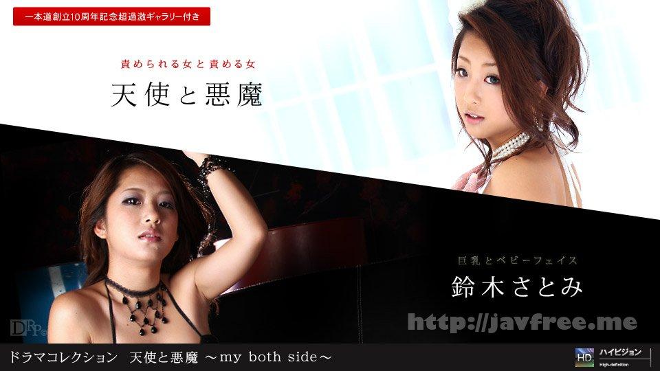 一本道 071611_137 天使と悪魔 〜my both side〜 Vol.3 - image 071611_137-1pon on https://javfree.me