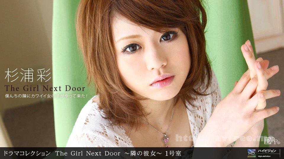 一本道 071710_880 THE GIRL NEXT DOOR 〜隣の彼女〜 一号室 - image 071710_880-1pon on https://javfree.me
