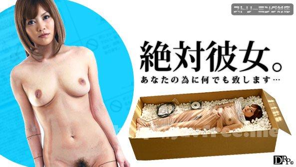 カリビアンコム 071810-430 絶対彼女。2 Vol.1 吉乃ひとみ – 無修正動画