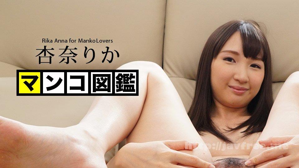 カリビアンコム 071918-711 マンコ図鑑 杏奈りか 杏奈りか – 無修正動画