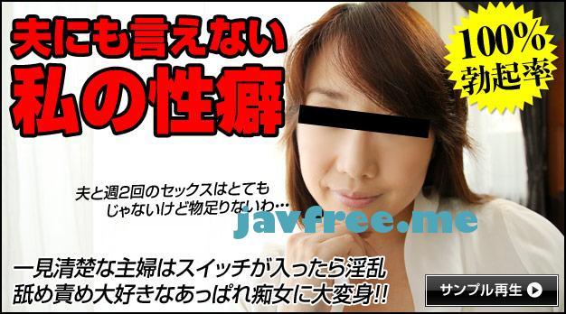 pacopacomama 072412_699 ド淫乱痴女が旦那にも言えない性癖 - image 072412-699 on https://javfree.me