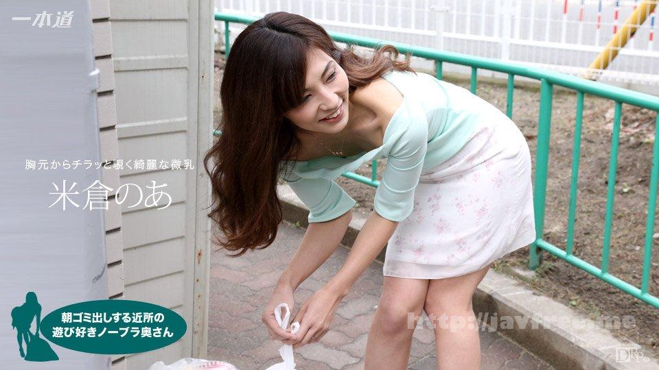 一本道 072817_558 朝ゴミ出しする近所の遊び好きノーブラ奥さん 米倉のあ