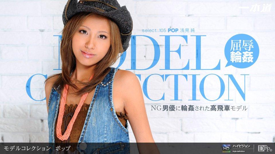 一本道 072911_144 Model Collection select...105 ポップ - image 072911_144-1pon on https://javfree.me