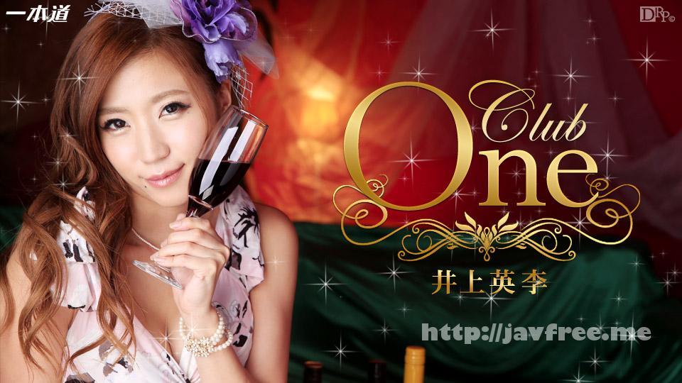 一本道 081414_862 井上英李 「CLUB ONE 井上英李」 - image 081414_862-1pon on https://javfree.me