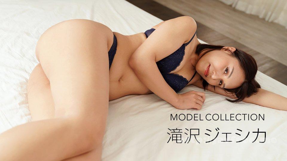 一本道 081721_001 モデルコレクション 滝沢ジェシカ - image 081721_001-1pon on https://javfree.me
