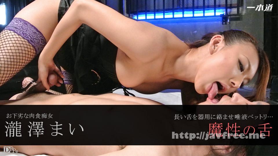 一本道 082314_001 瀧澤まい 「魔性の舌」 - image 082314_001-1pon on https://javfree.me