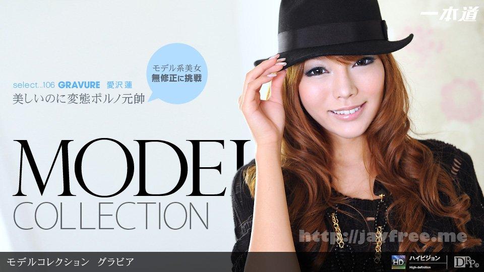 一本道 082711_164 Model Collection select...106 グラビア - image 082711_164-1pon on https://javfree.me
