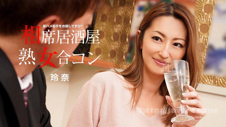 一本道 082920_001 相席居酒屋熟女合コン - image 082920_001-1pon on https://javfree.me