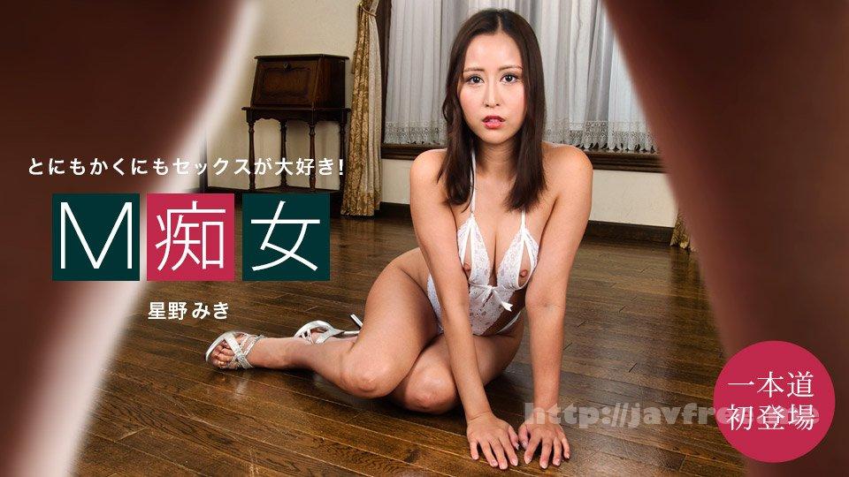 一本道 090421_001 M痴女 星野みき - image 090421_001-1pon on https://javfree.me