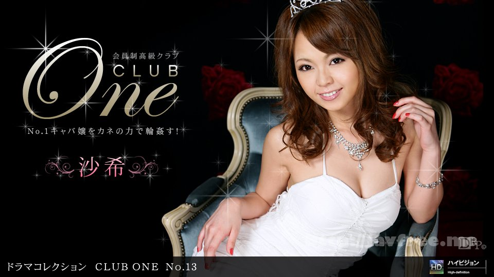 一本道 091110_926 CLUB ONE No.13 - image 091110_926-1pon on https://javfree.me