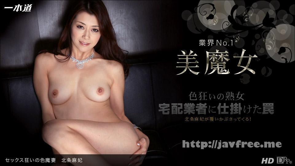 一本道 092213_001 北条麻妃 「セックス狂いの色魔妻」 - image 092213_001-1pon on https://javfree.me
